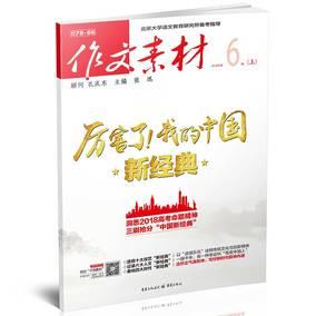 """作文素材(2018年6月第1期)适合是初中生阅读  厉害了!我的中国 """"新经典"""""""