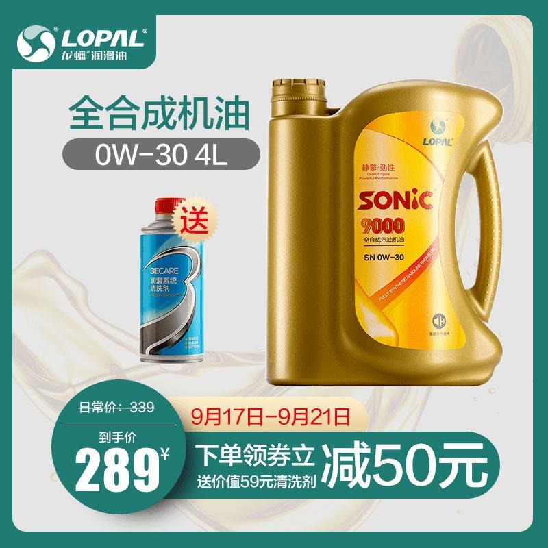 龙蟠SONIC9000 SN 0W30  4L 全合成汽油机油汽车发动机润滑油