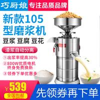 商用电动豆浆机