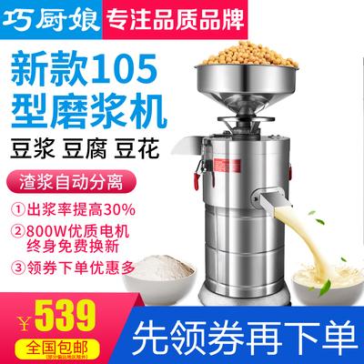 豆浆机商用渣浆分离大型电动磨浆机大容量打浆机豆腐机全自动家用在哪买