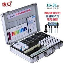 家贝 水质检测工具箱专业测tds测试笔检测器电解器PH余氯试剂全套