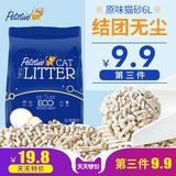 Petstwo豆腐猫砂除臭豆腐砂猫咪用品猫沙6L满10公斤20斤包邮无尘