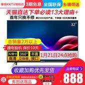 K32C 康佳电视机32英寸高清节能平板液晶电视机康佳kktv