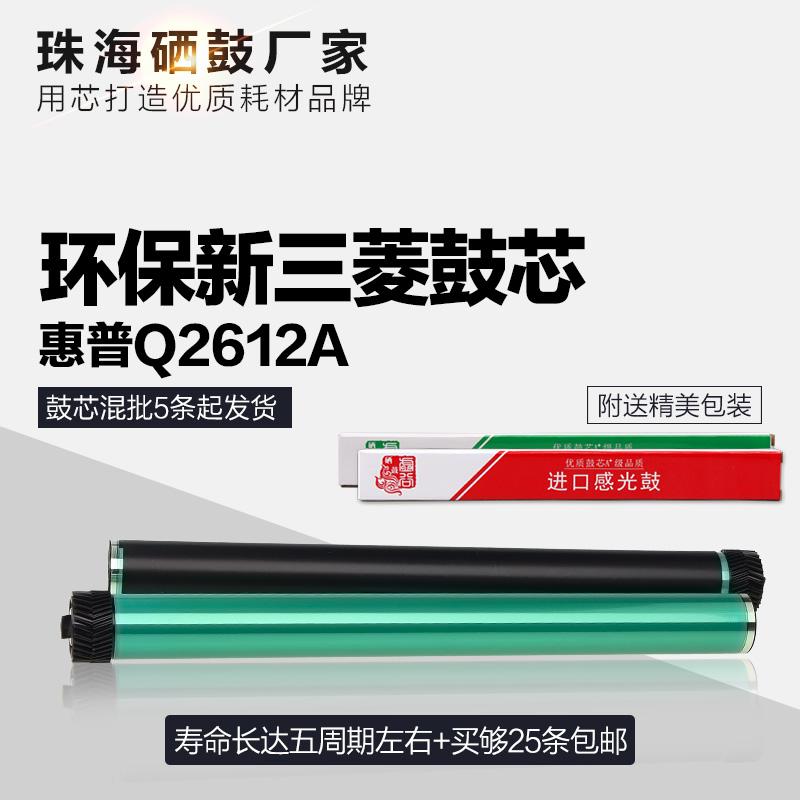 包邮惠普HP12A三菱硒鼓鼓芯1020 M1005 1018 HP2612A感光鼓芯配件