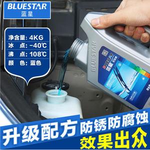 蓝星汽车防冻液不冻液水箱宝发动机冷却液蓝色四季通用