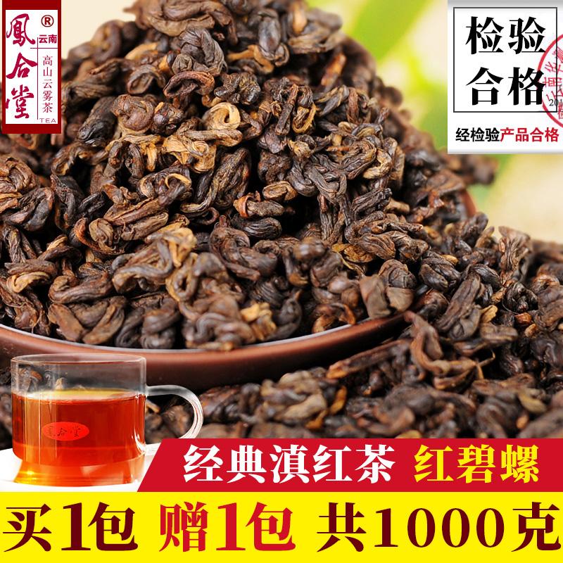 云南红茶散装