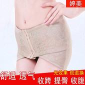 骨盆矫正带产后恢复盆骨矫正带耻骨分离提臀收腹胯双菱形骨盆带女图片