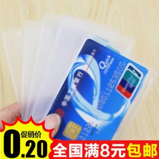 9.9包邮 防磁银行卡套透明卡套饭卡公交卡套身份证套交通证件卡套