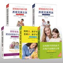 育儿书籍如何说孩子才会听好妈妈胜过好老师家教亲子幼儿教育儿童心理学教育孩子书籍畅销书正面管教犹太人教子枕边书