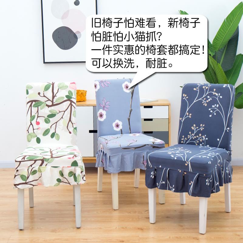 家用连体椅子套田园小清新布艺通用餐椅套椅子套罩连体凳子套酒店