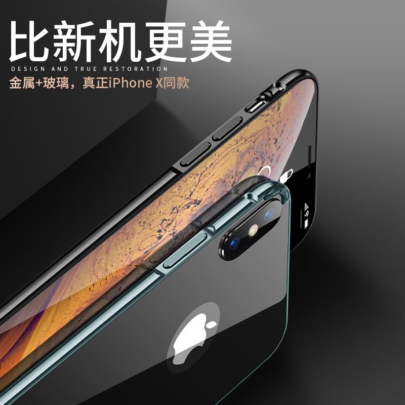 苹果x手机壳金属边框XS高档XS Max新款玻璃男iPhoneXS Max防摔XSMax保护套iphonex潮牌8x散热女硬超薄ix抖音