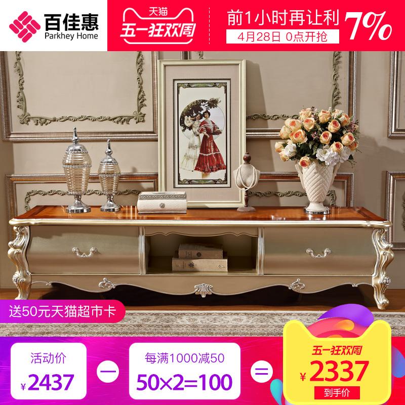 米法式电视柜