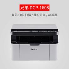 兄弟1608多功能黑白激光打印机一体机复印扫描办公家用小型A4纸