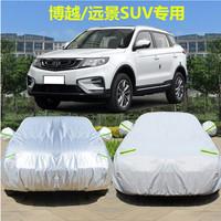 吉利帝豪博越 SUV远景X6汽车衣车罩专用遮阳盖布加厚防晒防雨车套