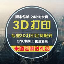 3d打印服务 模型定制abs加工业级手板打样高精度树脂金属尼龙sla