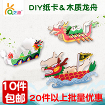Kindergarten children Handmade Puzzle creative material package New Years Day DIY homemade coloring dragon boat ship American Labor class