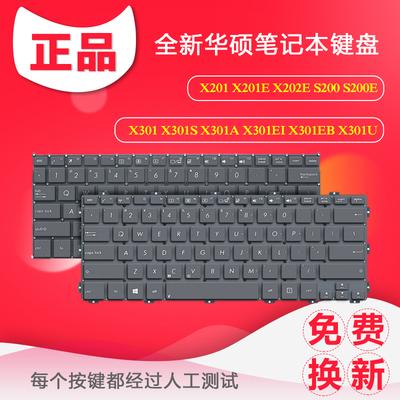 华硕X201 X201E S200E X202E X301 X301A X301EI笔记本键盘US版本