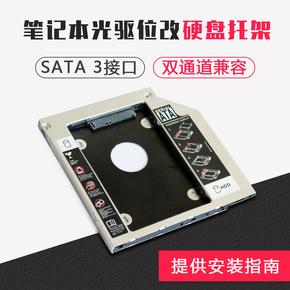 华硕 X450VC X550C X550CC X450V X550固态硬盘光驱位托架9.5MM
