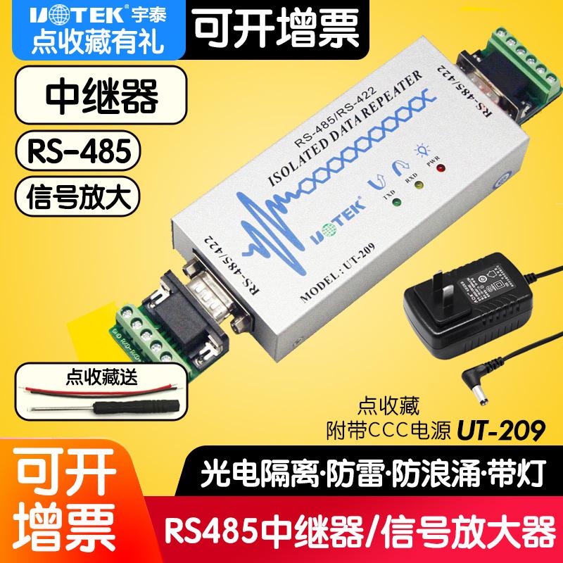 宇泰UT-209 485/422中继器 工业级带光电隔离器422信号放大器转换器rs485接收增强器加强器rs422大功率扩展器