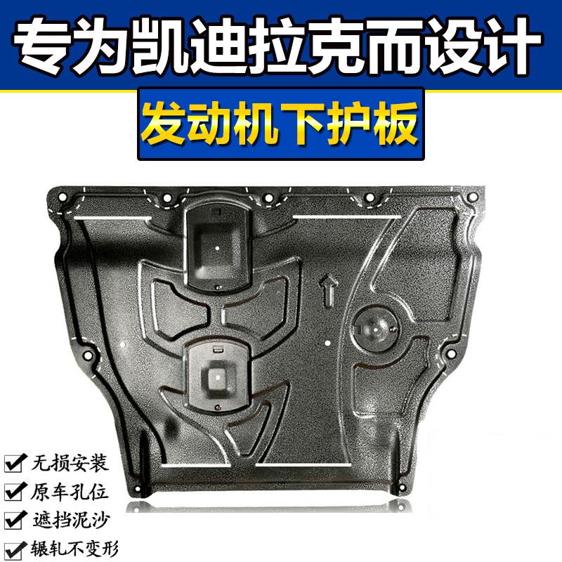 钛合金发动机护板