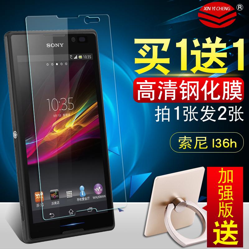 索尼xperia z l36h手机