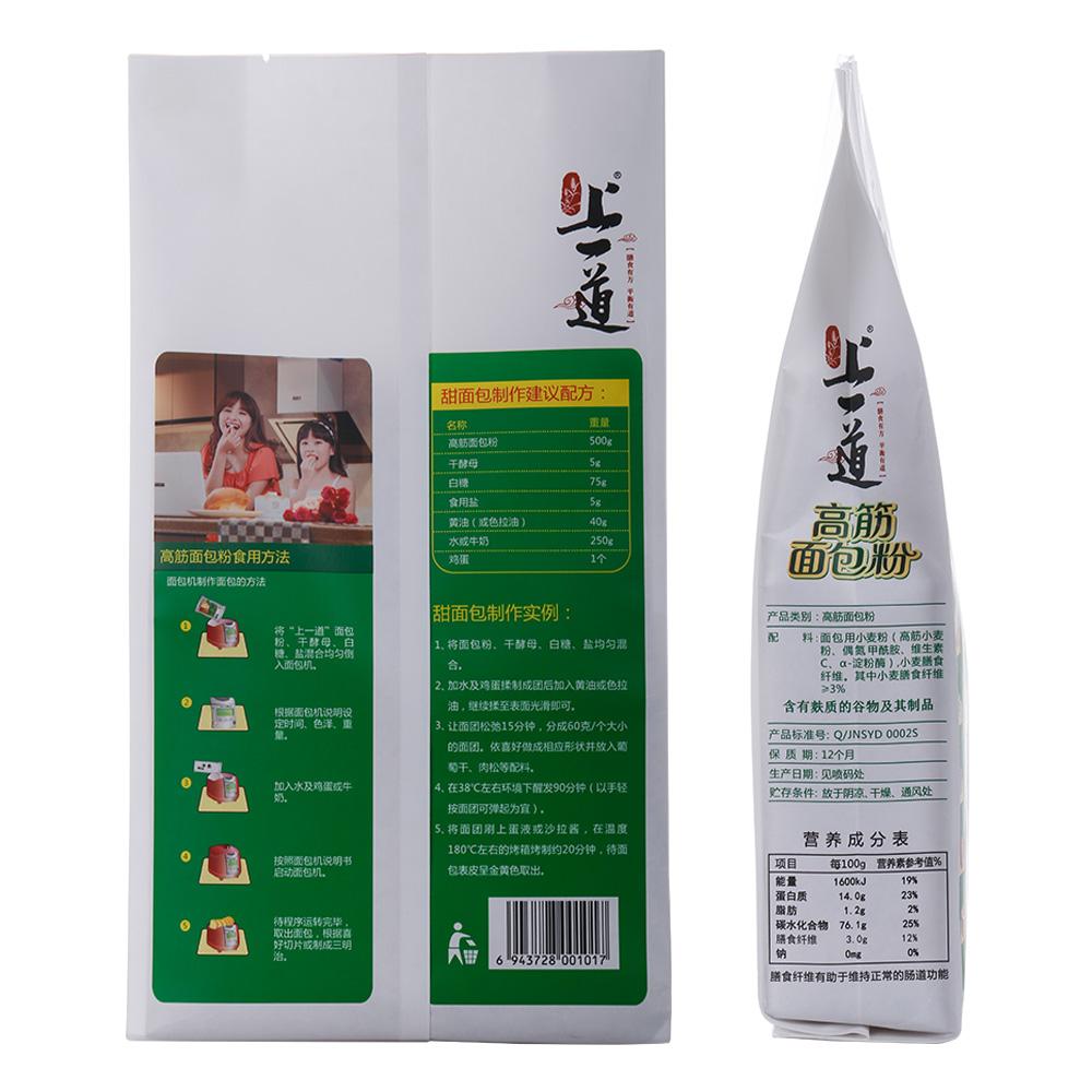 烘焙原料 上一道高筋面包粉1.5kg 高筋小麦粉面粉 面包面粉1500g