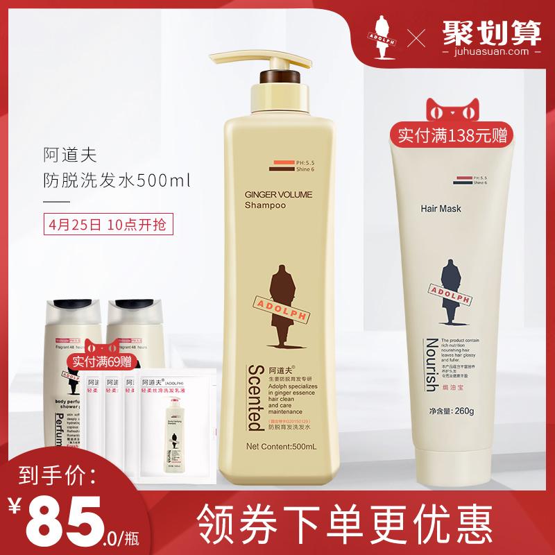 阿道夫姜汁防脱防掉发育发洗发水强健发根浓密修护洗发水正品