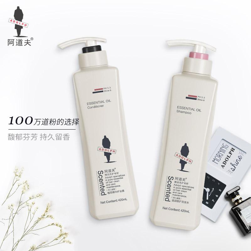 阿道夫正品洗发水护发素套装轻柔滋润修护洗发乳液护发素