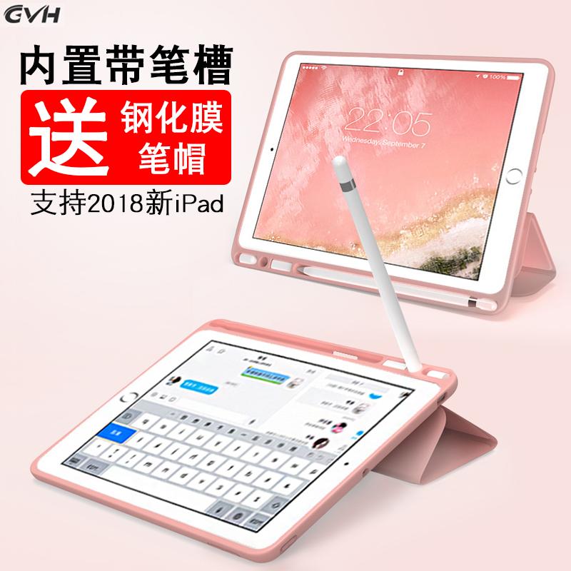 2018新款iPad保护套pro10.5带笔槽9.7寸12.9平板air3网红2019软壳