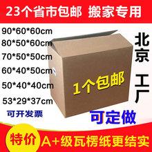 搬家纸箱北京包邮特大号加厚加特硬5层60*40包装箱子定制做纸箱子