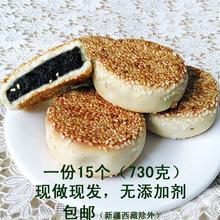 正宗衢式胡芝麻月饼手工糕点现做无添加剂素食老孕幼包邮年货