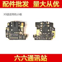 步步高vivox9x9plusx9splus送话器小板耳机孔小板话筒总成全新