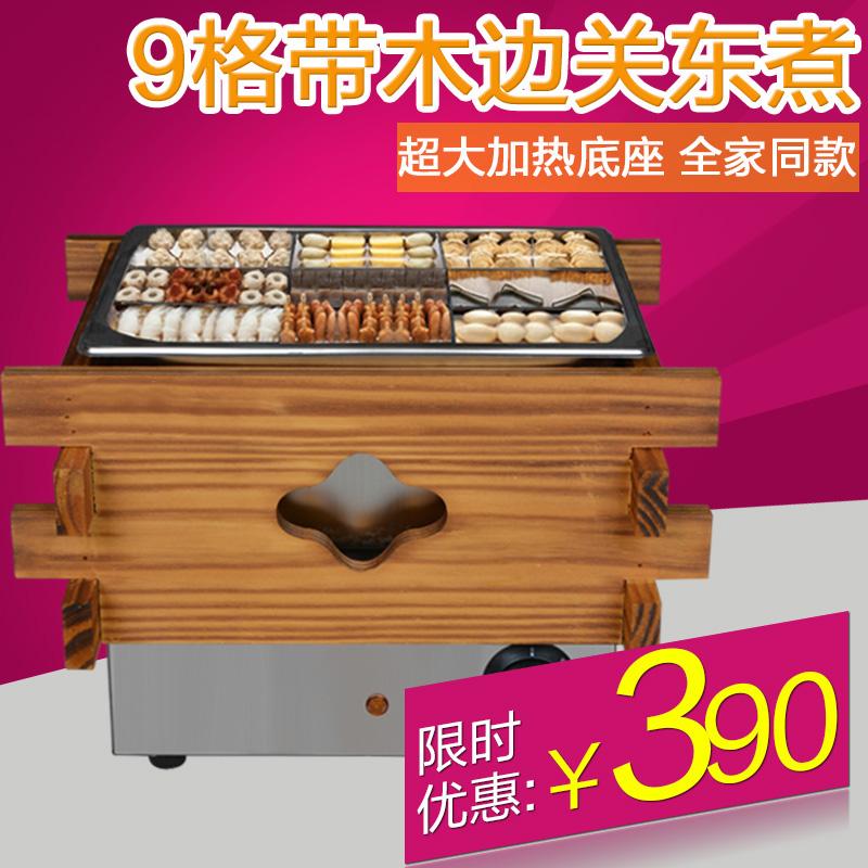 关东煮带木箱电热多功能商用9格机器麻辣烫串串香丸子机设备