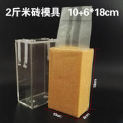 2 kg rice mold 10+6*18 rice bag mold rice brick mold soybean bean mold grain vacuum bag mold