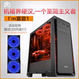 First horse Sain 1/3 desktop computer ATX chassis dust-proof back line simple game chassis support water cooling