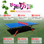 SMC standard outdoor table tennis table outdoor waterproof acid rain sunscreen rainbow table tennis table case anti-aging