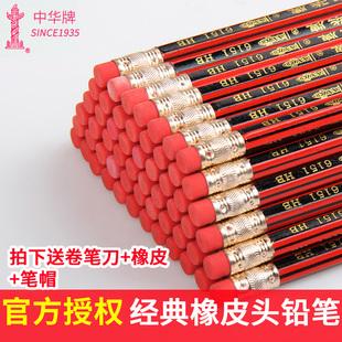 中华牌铅笔HB铅笔小学生儿童无毒橡皮头铅笔批发幼儿写字铅笔包邮