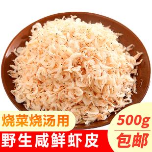 新鲜野生咸虾皮500g虾米海米干货虾仁海鲜干货 包邮