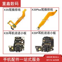 耳机送话器小板 x20plus X20 充电尾插排线 X20A 适用步步高VIVO
