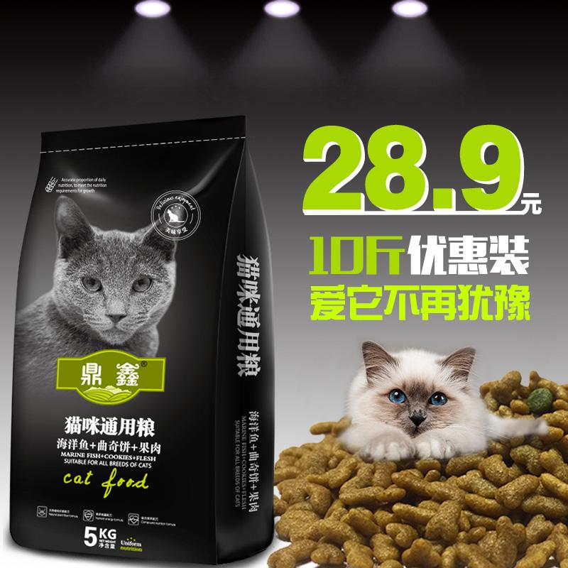 猫粮10斤5kg成猫幼猫流浪老年猫宠物猫海洋鱼肉味然天粮20猫主粮