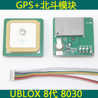 GPS+ Beidou UBLOX module antenna ceramic integrated TTL drone RC airplane flight control GMOUSE wave rate 9600
