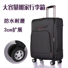 Extra large 32 inch Oxford trunk box, trunk, Cardan wheel, super capacity traveling suitcase, 28 canvas consignment box.
