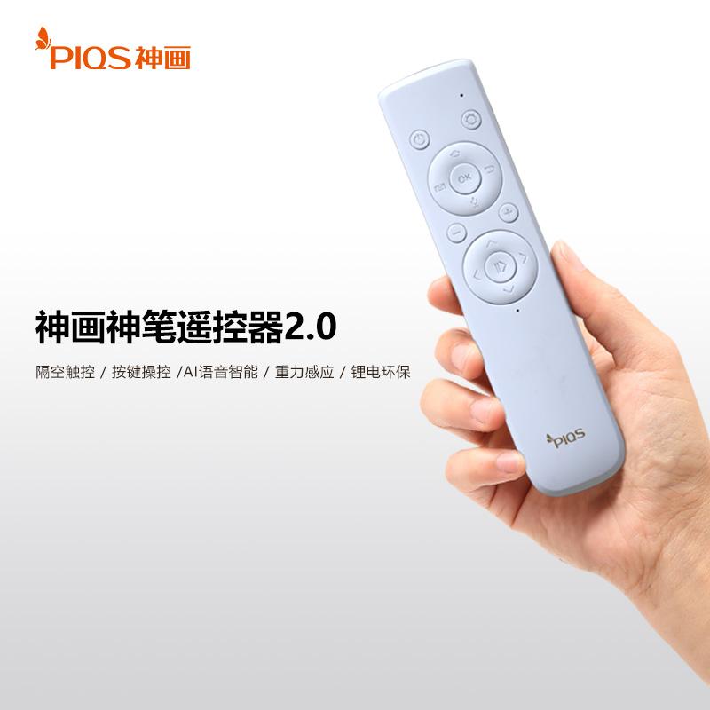 神画投影遥控器升级版遥控器兼容按键操控AI语音神笔2.0特惠换购
