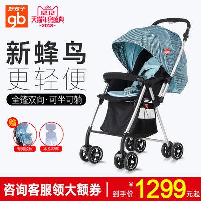 好孩子婴儿推车超轻宝宝可坐可躺高景观避震新生儿蜂鸟C826/D829