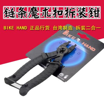 台湾BIKEHAND 自行车链条拆装钳子 魔术扣拆装 拆卸一体YC-335CO