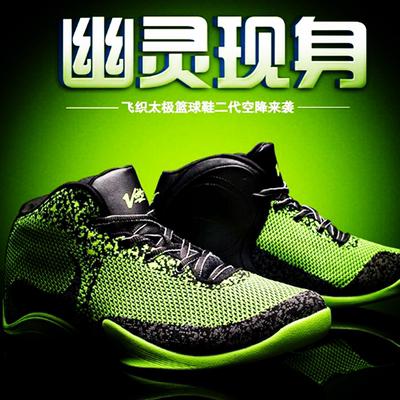 沃特透气篮球鞋男通灵男孩绿色高帮减震防滑耐磨太极鸳鸯炫酷球鞋
