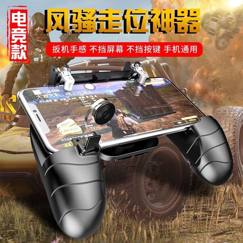 新款K11吃鸡神器绝地求生快捷射击按键荒野行动游戏手柄优 走位
