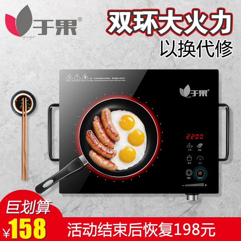于果电陶炉家用煮茶电磁炉光波炉台式智能爆炒节能新款陶瓷炉电炉