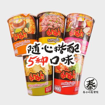 (5杯)泰国进口十大泡面MAMA妈妈冬阴功咖喱猪肉海鲜混合方便面