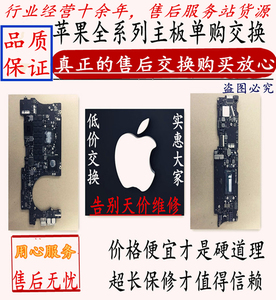 macbook pro air苹果 A1465 A1466 A1278 A1369 A1370 A1398 主板